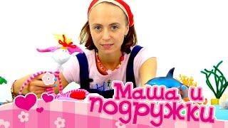 Видео для детей: Маша и подружки!  Театр:  Подводный мир -  дельфин, осьминог, кальмар(Новая серия развивающей передачи для девочек