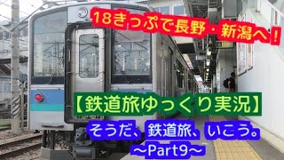【鉄道旅ゆっくり実況】そうだ、鉄道旅、いこう。 ~Part9~  北海道&東日本パスで新潟・長野へ!