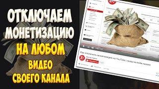 Как отключить монетизацию на YouTube у отдельных видео канала
