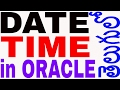 Date and Time in Oracle In Telugu
