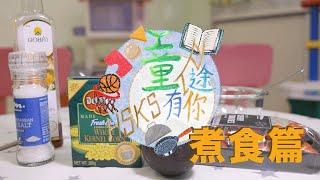 Publication Date: 2020-12-17 | Video Title: 「童途有你」 - 煮食篇