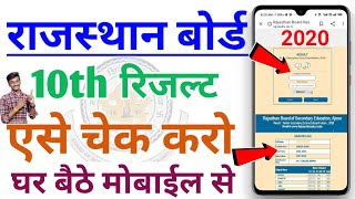 RBSE 10th Result 2020   RBSE 10th result 2020 kaise check kare   Rajasthan 10th Board Result 2020
