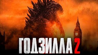 Годзилла 2 2019 [Обзор] / [Трейлер 2 на русском]