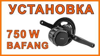 Установка кареточного мотора BAFANG 48V 750W на горный велосипед