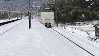 雪を舞い上げ特急しらさぎ通過 近江塩津駅 一人ひとりの思いを、届けたい JR西日本