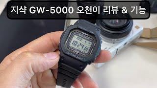 지샥  GW-5000 오천이 리뷰 & 기능 설명