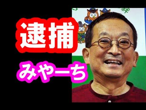 宮地佑紀生が逮捕!ラジオ収録中に怒った理由を「きいてみやーち」ファンが解説!
