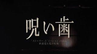 昨年、東京・大阪・名古屋で好評を博した「呪い歯」が沖縄に!! 日本NO.1...