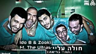Ido B & Zooki Feat. The Ultras - חולה עליי