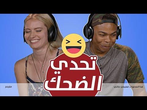 حاول أن تشاهد هذا بدون أن تضحك أو تبتسم #4 (المستوى الصعب) (مترجم)