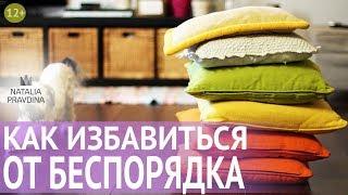 Расхламление квартиры и очищение пространства✦Как избавиться от старых вещей, навести порядок в доме