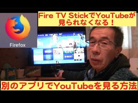 1月1日以降にFire TV StickでYouTubeを見る