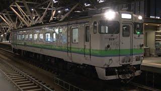 【4K】JR宗谷本線 回送列車キハ40形気動車 キハ40-829 旭川駅発車