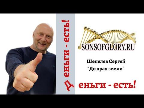 Деньги есть. Шепелев Сергей  09. 02. 2020