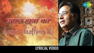 Apne Haathon Ki Lakeeron Mein Basale with Lyrics | Jagjit Singh | The Twelve Seasons Of Melody