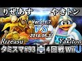 【スマブラWiiU】タミスマ#93 4回戦 りぜあす(ファルコン) VS やきトン(デデデ) - オンライン大会