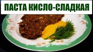 Пошаговый рецепт приготовления сыроедческой кисло-сладкой томатной пасты-соуса, как лечо или кетчуп