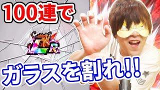 〔ドッカンバトル〕奇跡の超サイヤ人!100連で、『ガラスを割れ!!』LRくるのかチャレンジ!!ドラゴンボール dragon ball z dokkan battle