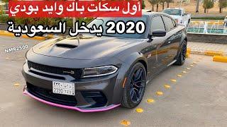 اول تشارجر سكات باك وايد بودي 2020 تدخل السعودية الجزء الاول