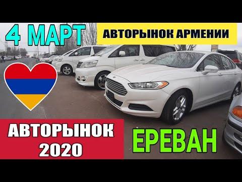 Авторынок в Армении 4 МАРТА, 2020! Прекрасные Новости!