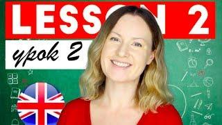 АНГЛИЙСКИЙ за 20 уроков. УРОК 2. АЛФАВИТ, ЦИФРЫ, МЕСТОИМЕНИЯ, ВОПРОСИТЕЛЬНЫЕ СЛОВА   Easy English A1