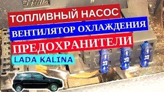 Предохранители топливного насоса и вентилятора охлаждения двигателя Лада Калина