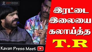 TR makes fun of ADMK symbol - Kavan Movie Press Meet - 2DAYCINEMA.COM