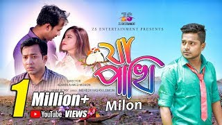 Jaa Pakhi Milon Mp3 Song Download