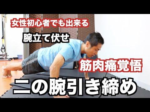 腕立て伏せ初心者でも出来る最強のやり方!二の腕痩せトレーニング