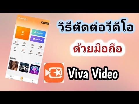 วิธีตัดต่อวีดีโอ ด้วยมือถือ Viva Video 2020