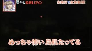 宮崎県都城市にUFO出現! フジテレビ放送版