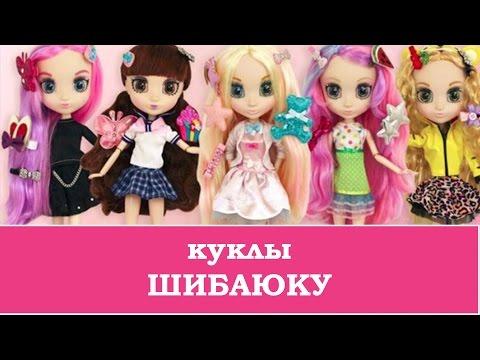 шибаюку shibajuku girls куклы шибаджуку картинки фото НОВИНКА 2017 anime doll