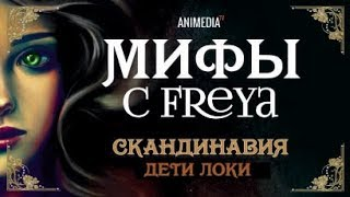 Freya (AniMedia.TV) Мифы с Freya. Скандинавия.Часть 7. Дети Локи.