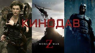 КиноДавы (Пилот) | Сериал Обитель зла / Война миров Z 2 / Новый BatMan