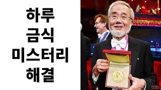 하루 금식의 비밀로 노벨상을 받았습니다
