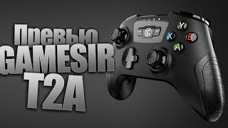 Gamesir T2a - Первый взгляд