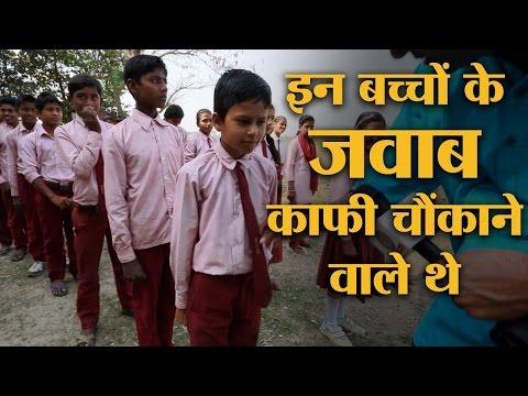 देवरिया के हरिजन प्राथमिक विद्यालय में बच्चे मायावती के बारे में क्या बोले | The Lallantop