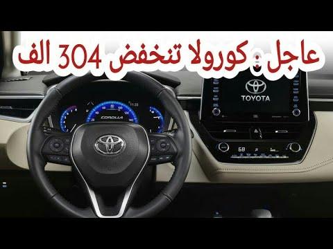 اسعار كورولا 2020 مصر تنخفض مرة اخرى Toyota Corolla 2020 Price Youtube