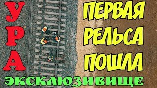 Крымский мост(14.01.2019) УРА! УКЛАДКА РЕЛЬС НА ПОДХОДАХ НАЧАЛАСЬ! ЭКСКЛЮЗИВНЫЕ КАДРЫ!!!