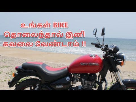 Smart Bike with Smart Phone | RMADE GPS Tracker