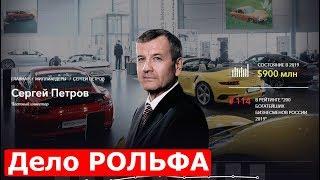 Дело РОЛЬФА. Налоговая нагрузка на российскую экономику выросла в 2018 году. Дмитрий Потапенко