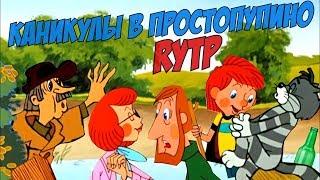 Каникулы в Простопупино | RYTP