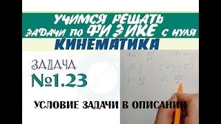 Задача 1.23. КИНЕМАТИКА   Учимся решать задачи по физике с нуля