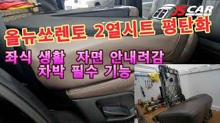 올뉴쏘렌토 2열시트 차박을 위한 평탄화/차박캠핑/대구 …