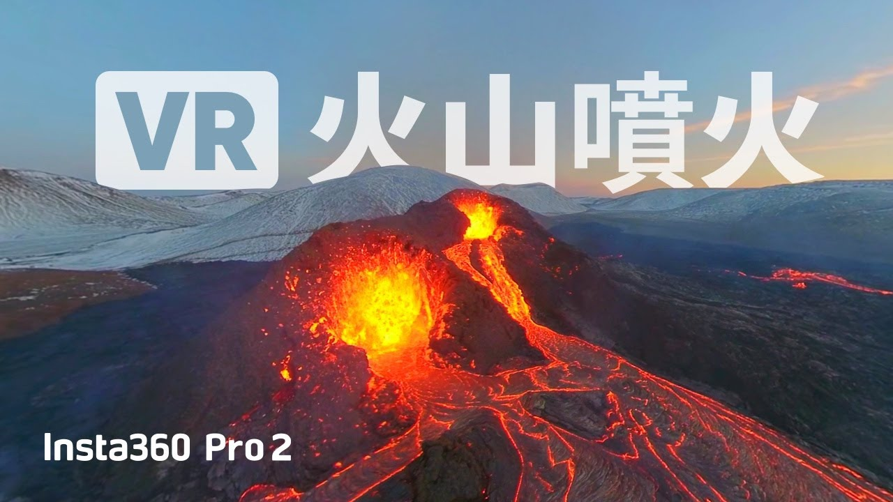Insta360 VR: アイスランドの火山上空を飛行