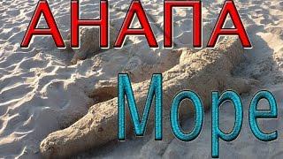 Чёрное море утром АНАПА видео 2016 Чистое спокойное.(Анапа сегодня 2016. ОТДЫХ на песчаном пляже Чёрного моря. Анапа сегодня 09 июня 2016 г море пляж Анапа отдых -..., 2016-06-10T12:32:20.000Z)