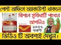 Latest News Today | Good News For All Post Office Account Holders | Get More Money From Post Office