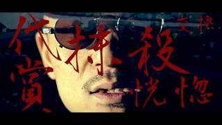 YouTube動画:Junkman - 啓示の書 feat. DOGMA (Prod. WATAPACHI)