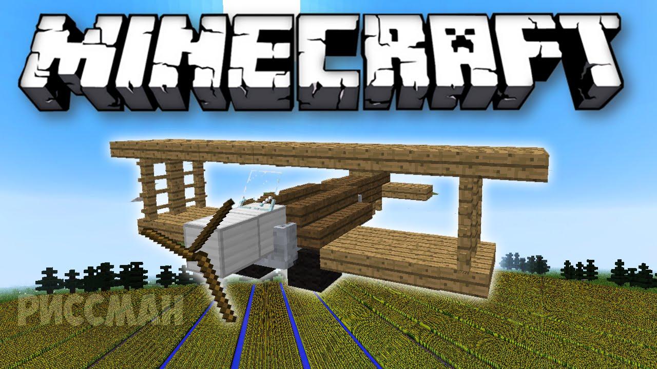 Minecraft как сделать самолёт фото 848