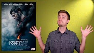 Глубоководный горизонт - Обзор фильма